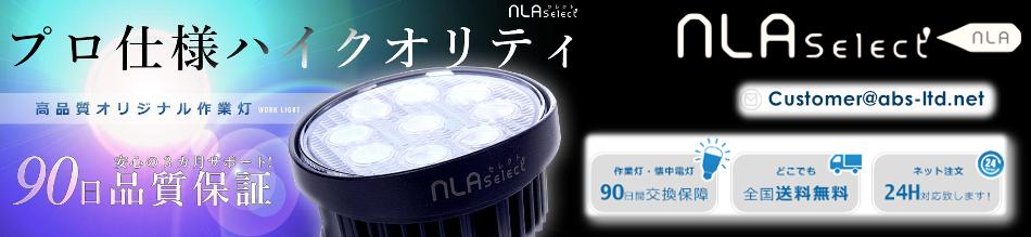 LEDライト・エレクトロニクス通販アウトドアギア
